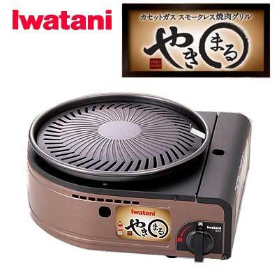 【送料無料】イワタニ カセットガス やきまる スモークレス 焼肉グリル Iwatani 家庭用 卓上 焼肉コンロ カセットコンロ【RCP】【GKS-94】【CB-SLG-1】