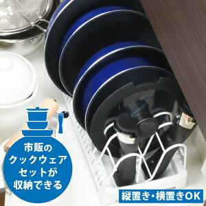 【●日本製】取っ手の取れる フライパン 鍋 セット用 収納ラック 引き出し用 クックウェア 収納ラック シンク下 システムキッチン 引き出し 収納 縦置き・横置き アレンジフリー キッチン