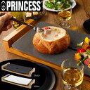 【送料無料】正規品 PRINCESS Table Grill Stone テーブルグリル ストーン プリンセス ストーン調 石目調 ホットプレ…