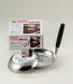 アルティス ステンレス製3層底蓋付親子鍋16cm パール金属 【RCP】【H-7585】