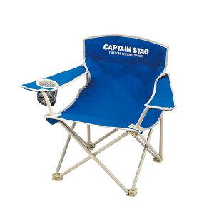 ホルン ラウンジチェア ミニ 全2色 CAPTAIN STAG カップホルダー付き パール金属 【RCP】【M-3907 M-3908】