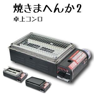 【欠品中。5月中旬以降入荷】【新しくなりました】【送料無料】 1台3役 卓上カセット ガスコンロ 焼きまへんか2 網焼き・串焼き・鉄板焼きの1台3役 網 鉄板 付き カセットコンロ カセット