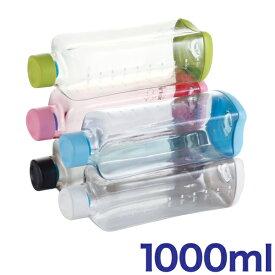 送料無料 【BPAフリー】 水筒 1リットル 常温で持ち運べる! 一度ひねるだけでしっかりロック! ブロックスタイル アクアボトル 1000ml (常温用 水筒 マグボトル スポーツ ドリンク)【H-6039 H-6038 H-6037 H-6036 H-6040】