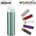 ステンレス製 水筒 カラフルスリム カフェマグ ワンタッチマグ 450mlサイズ(保温保冷対応マグボトル 真空断熱構造水…