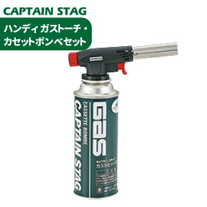 送料無料 ハンディ ガストーチ・カセットボンベセット CAPTAIN STAG パール金属 【RCP】【M-6326】【CP】