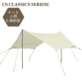 【送料無料】ヘキサゴン タープ UV (UVカット キャリーバッグ付) CSクラシックス CAPTAIN STAG 6角形 タープ (※付属のポールは2本です) パール金属 キャプテンスタッグ タープテント テント キャンプ アウトドア【RCP】【UA-1069】