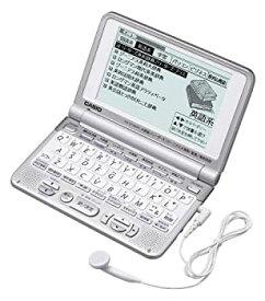 【中古】CASIO 電子辞書 Ex-word XD-ST9200 (24コンテンツ, 英語充実系, 6ヶ国語音声読み上げ&英語ネイティブ音声機能, バックライトつきスーパー高精細