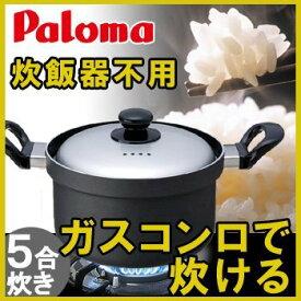 【中古】炊飯器がなくてもガスコンロでご飯が美味しく炊けるご飯鍋(ごはん鍋)ガステーブル・ビルトインコンロ専用炊飯鍋 パロマPRN-52(5合炊き用)