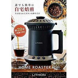 【中古】ライソン ホームロースターLITHON 焙煎機 KLRT-001B