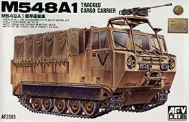 【中古】AFVクラブ 1/35 M548A1装軌式輸送車 プラモデル