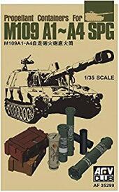 【中古】AFVクラブ 1/35 M109自走砲用 装薬筒/弾薬箱セット プラモデル用パーツ FV35299