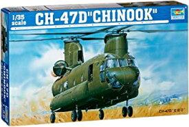 【中古】トランペッター 1/35 CH-47D チヌーク 大型輸送ヘリコプター プラモデル