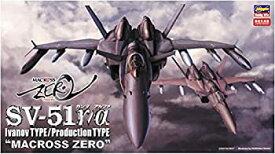 【中古】ハセガワ マクロスゼロ SV-51γ イワノフ機/α 量産機 1/72スケール プラモデル 65775