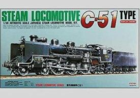 【中古】マイクロエース 1/50 蒸気機関車 C51