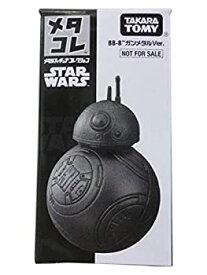 【中古】タカラトミー メタコレ スターウォーズ BB-8 ガンメタルVer.