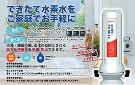 【中古】元気の水(genki no mizu) 水素水生成器 シンクタイプ FMRP-16KS 日本製