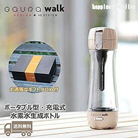 【中古】ポータブル水素水生成ボトル GAURA WALK (シャンパンゴールド) 充電式 水素水生成器