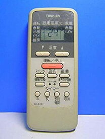 【中古】東芝 エアコンリモコン WH-D2B