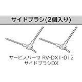【中古】日立 ロボットクリーナー サイドブラシ DX ミニマル RV-DX1-012 2個入り