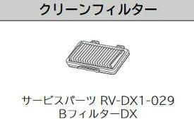 【中古】日立 ロボットクリーナー クリーンフィルター ミニマル RV-DX1-029