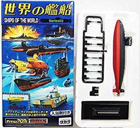 【中古】 タカラ 1/700 世界の艦船 Series02 はましお・ゆうしお型練習潜水艦 (1985年 日本) 単品