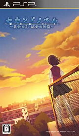 【中古】セカンドノベル ~彼女の夏、15分の記憶~ - PSP