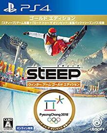 【中古】スティープ ウインター ゲーム ゴールド エディション - PS4