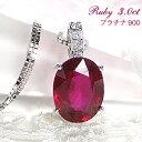 ☆Pt900 ルビー ダイヤモンド ネックレス☆ルビーネックレス ルビーペンダント プラチナネックレス ダイヤ ダイア 一…