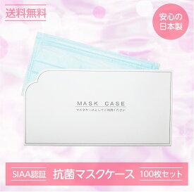 【送料無料】使い捨て マスクケース 紙 抗菌 100枚 日本製 SIAA 食事の時