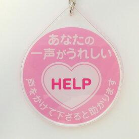 【ヘルプキーホルダー】ヘルプが必要な人に!ヘルプキーホルダー(ハートマーク)