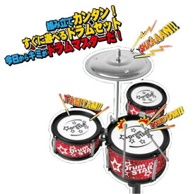 キッズ ドラム セット 子供用 楽器 玩具 おもちゃ すぐに遊べる 本格的 ドラムマスター ごっこ遊び