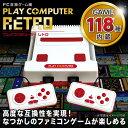 ファミコン互換機 ゲーム機 エミュレーター プレイコンピューターレトロ 【送料無料】