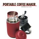 All in 1 ポータブル コーヒーメーカー レッド 手動 コードレス ミル ドリッパー カップ タンブラー セット 持ち運び …