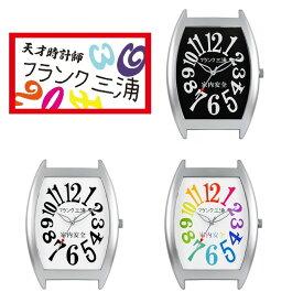 フランク三浦 八号機 置掛時計 FM08K 置時計 壁掛け時計 モダン レトロ パロディ ギャグ アナログ デジタル アンティーク