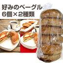 【冷凍】■コストコベーカリー■バラエティベーグルパン 12個入(6個入り×2袋) 2種類選択可能 ★goodmall_costco★【05P03Dec16】
