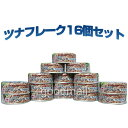 ■コストコ■【マルハ ニチロ】ツナフレーク 80g X 16缶 マグロ油漬★【05P03Dec16】