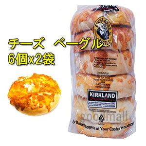 【冷凍】■コストコ■チーズ ベーグル 6個x2袋★goodmall_costco★コストコ ベーカリー★【ラッキーシール対応】