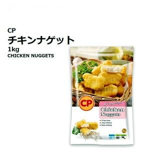 【冷凍】■コストコ■大容量・CP チキンナゲット 1kg★goodmall_costco★