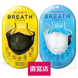 メーカー直営店 スポーツマスク BREATH SPORTS MASK ブレススポーツマスク1袋(1枚入り) ATB-UV+使用 ブレスマスク UVカット 抗菌防臭 冷感効果 手洗い洗濯可能 素早い乾燥 呼吸ラクラク