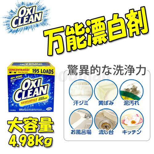 ■コストコ通販■万能漂白剤!オキシクリーンスーパーマルチクリーナー 4.98kg 大容量洗濯用洗剤(564551)●goodmall_costco●