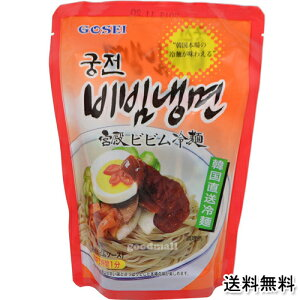 ネコポス*韓国食品*美味しい!宮殿ビビム冷麺 (麺、ソース セット)220g■goodmall_韓国冷麺・クンジョンビビム冷麺■
