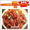 *韓国食品*【クール便】自家製 カニの辛味漬(ヤンニョム ケジャン)1kg■goodmall■