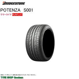 ブリヂストン ランフラット 225/45R18 91Y ☆ S001 ポテンザ BMW 3シリーズ (F30) / 4シリーズ (F36) サマータイヤ (乗用車用)(18インチ)(225-45-18)
