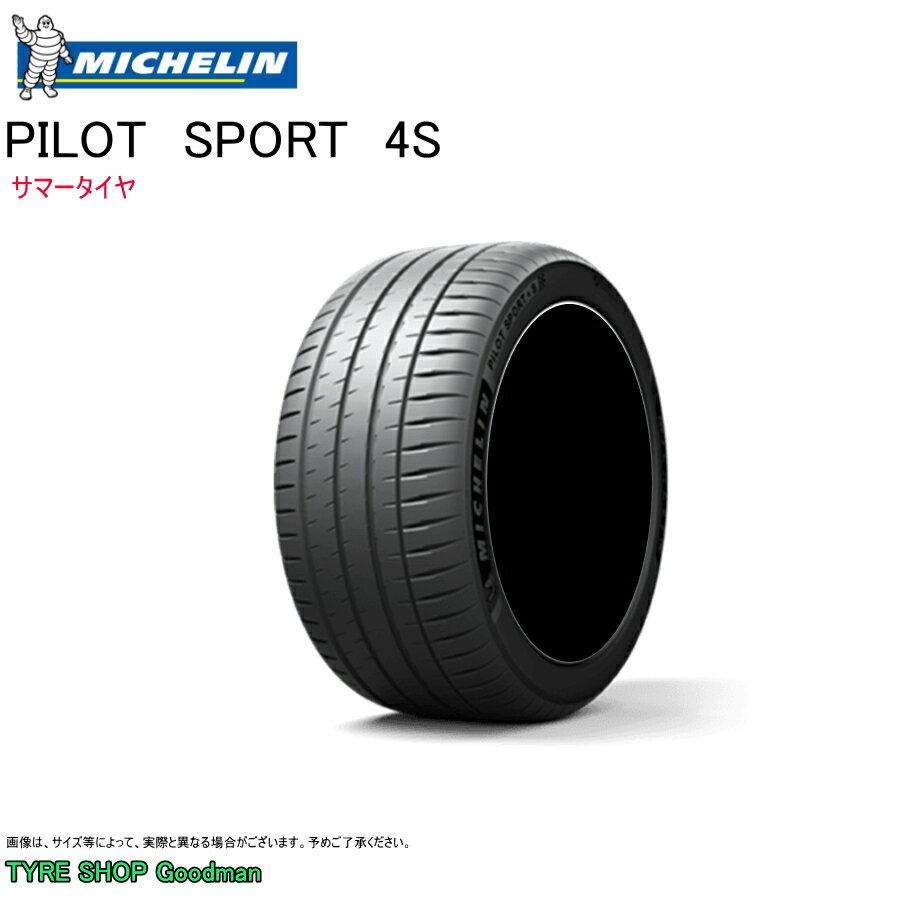 ミシュラン 325/30R19 (105Y) XL パイロットスポーツ4S サマータイヤ (スポーツ)(乗用車用)(19インチ)(325-30-19)