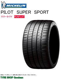 ミシュラン ランフラット P 335/25R20 (99Y) パイロットスーパースポーツ ZP サマータイヤ (乗用車用)(20インチ)(335-25-20)
