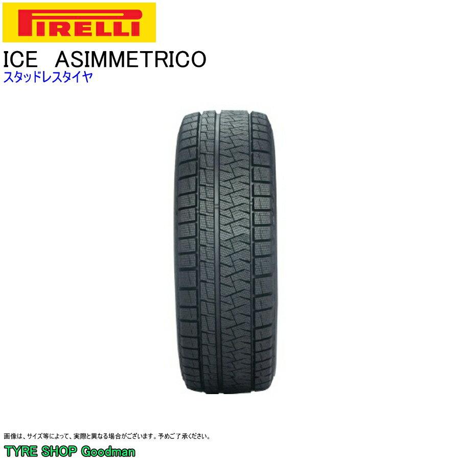 スタッドレス 235/55R19 105Q XL ピレリ アイスアシンメトリコ スタッドレスタイヤ (19インチ)(235-55-19)