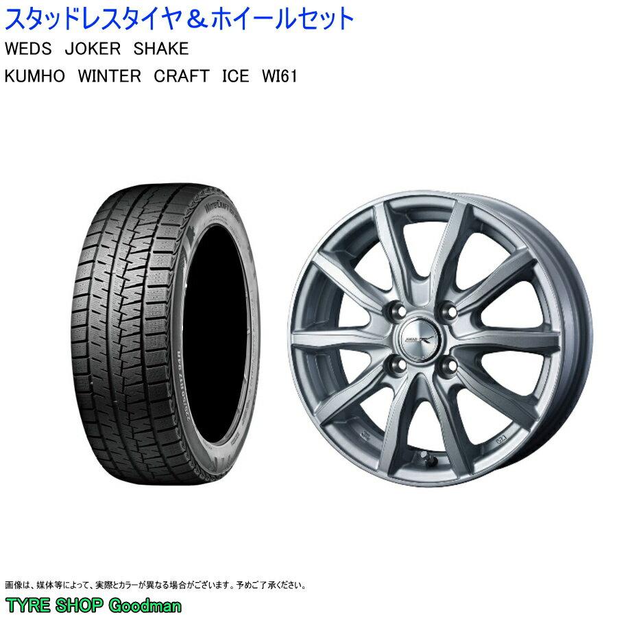 (ワゴンR) 155/65R14 75R クムホ クラフト アイス Wi61 & ジョーカー シェイク 4.5-14 +45 4/100 シルバー (スタッドレスタイヤ&ホイールセット)