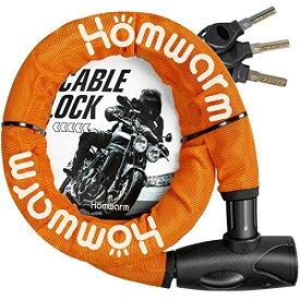 Homwarm バイクロック チェーンロック バイク 自転車 ワイヤーロック [ファイ](直径)22mm×1200mm 頑丈 盗難防止 鍵3本セット