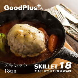 グッドプラス スキレット18(木製台付)IH対応 直火 オーブン対応 ミニフライパン カフェ おしゃれ かわいい そのまま こびりつきにくい 鍋敷き キッチン用品 アヒージョ 長持ち