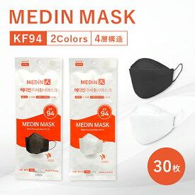 KF94マスク 30枚 不織布 立体 マスク レギュラー 白 ホワイト 黒 ブラック MEDiNマスク レギュラーサイズ 立体マスク 韓国